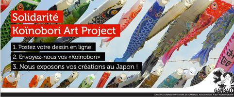 koinobori project